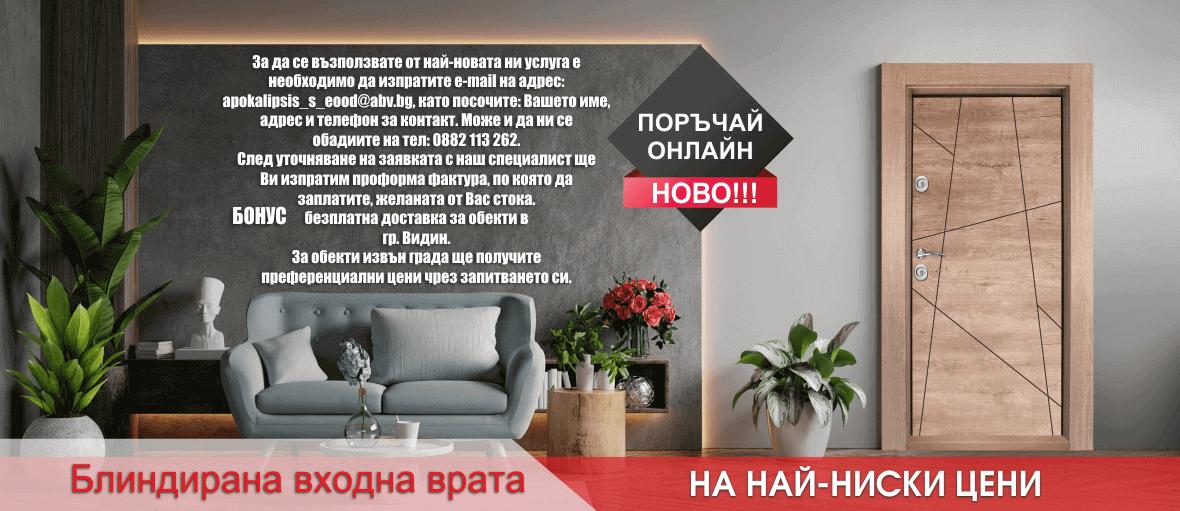 Промоция Врати Видин